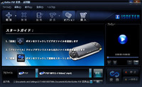 iSofter PSP 変換 discount coupon