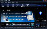 iSofter iPod 変換 discount coupon