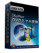 iSofter DVDスマホ変換 discount coupon