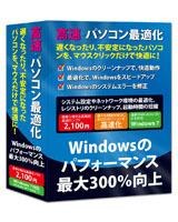 高速・パソコン最適化 discount coupon