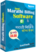 Marathi Excel Billing Software discount coupon