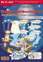 20% OFF Μελέτη Περιβάλλοντος - Παιχνίδι Γνώσεων για τη Δ΄ Δημοτικού