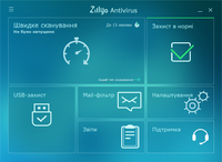 Zillya! Аntivirus 1PC/1year discount coupon
