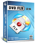 4Videosoft DVD FLV 変換 discount coupon