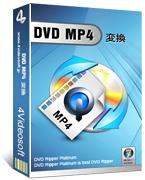cheap 4Videosoft DVD MP4 変換