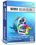 4Videosoft WMV 動画変換 discount coupon