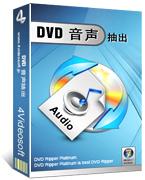 cheap 4Videosoft DVD 音声抽出