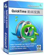 4Videosoft QuickTime 動画変換 discount coupon